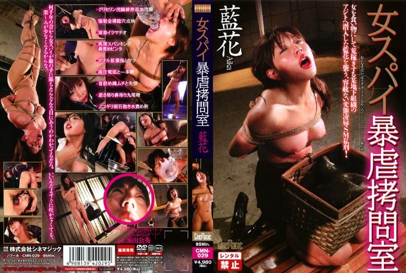 [CMN-029] 女スパイ暴虐拷問室 縛り シネマジック スパンキング・鞭打ち イラマチオ SM