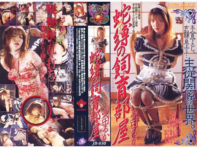 [JB-030] Snake Tied Maid's Cell