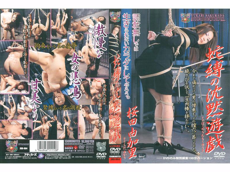 [JBD-064] 蛇縛の沈黙遊戯 桜田由加里 SM その他SM