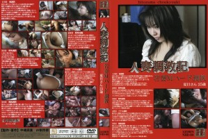 [NHD-08] Married Woman Training Record Young Wife Hard-M Breaking In 8