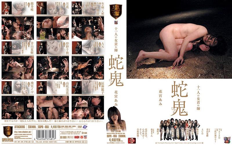 [SSPD-055] 十一人の女責め師 蛇鬼 Lesbian レズ 狩野千秋 Ami Hanamiya SM 青山夏樹 5SSP 山咲美花