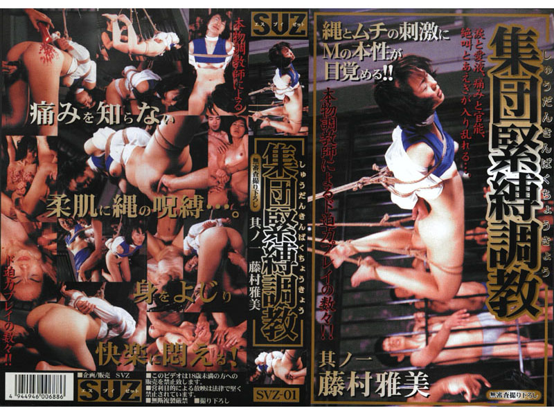 [SVZ-01] Group Bondage Training – The First Masami Fujimura