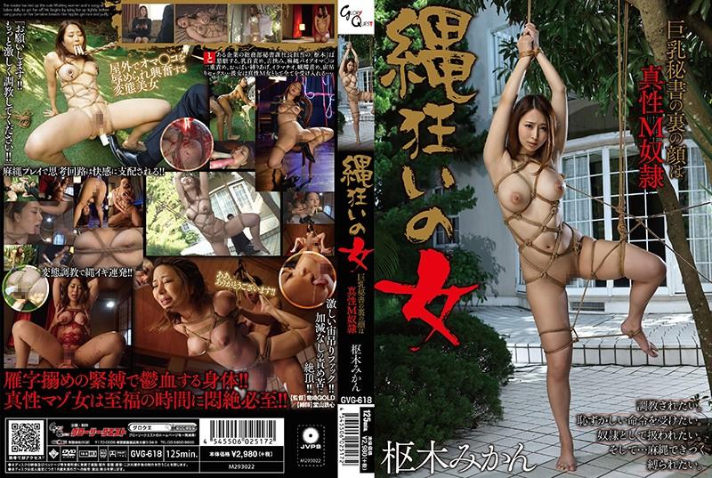 [GVG-618] 縄狂いの女 巨乳秘書の裏の顔は真性M奴隷 コスチューム 辱め