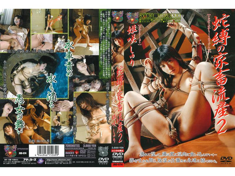 [JBD-074] 蛇縛の家畜流産2 姫咲しゅり