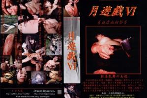 [TK-006] 月遊戯6~自虐血肉祭狂気乱舞の女たち