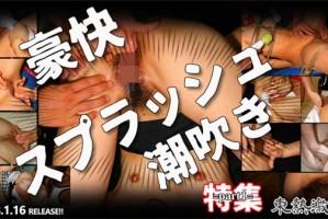 [Tokyo_Hot-n1279] 東京熱 東熱激情 豪快スプラッシュ潮吹き 特集 part1
