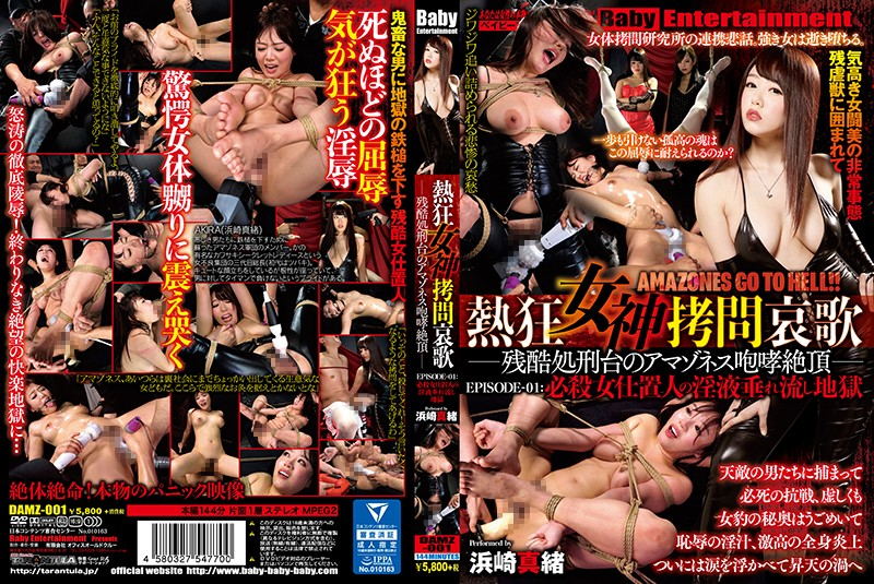 [DAMZ-001] 熱狂女神拷問哀歌 -残酷処刑台のアマゾネス咆哮絶頂- …