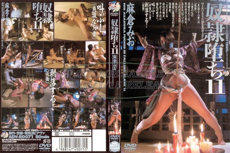 [ADV-R0071] 奴隷堕ち 11 麻倉みお Costume アートビデオ 和服