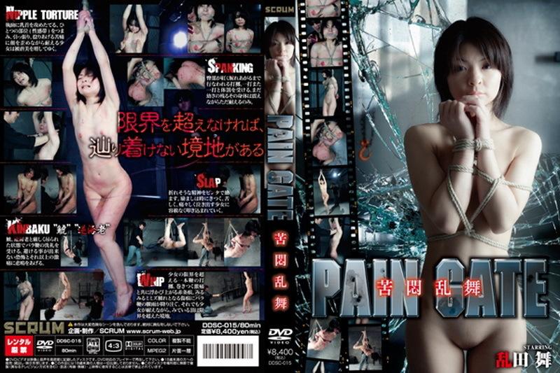 [DDSC-015] PAIN GATE 苦悶乱舞 Torture 80分