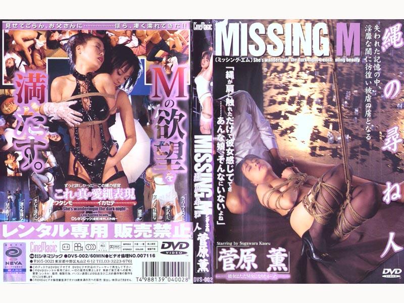 [DVS-002] MISSING M Sugawara Kaoru missing man's rope