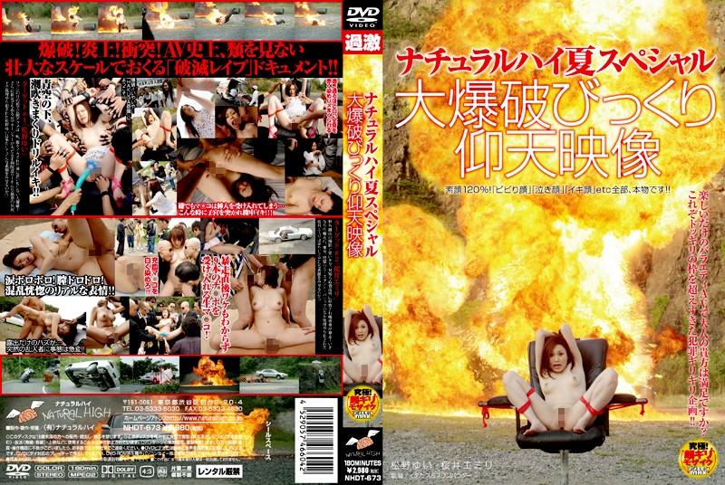 [NHDT-673] ナチュラルハイ夏スペシャル 大爆破びっくり仰天映像