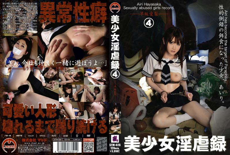 [STM-026] 美少女淫虐録 04