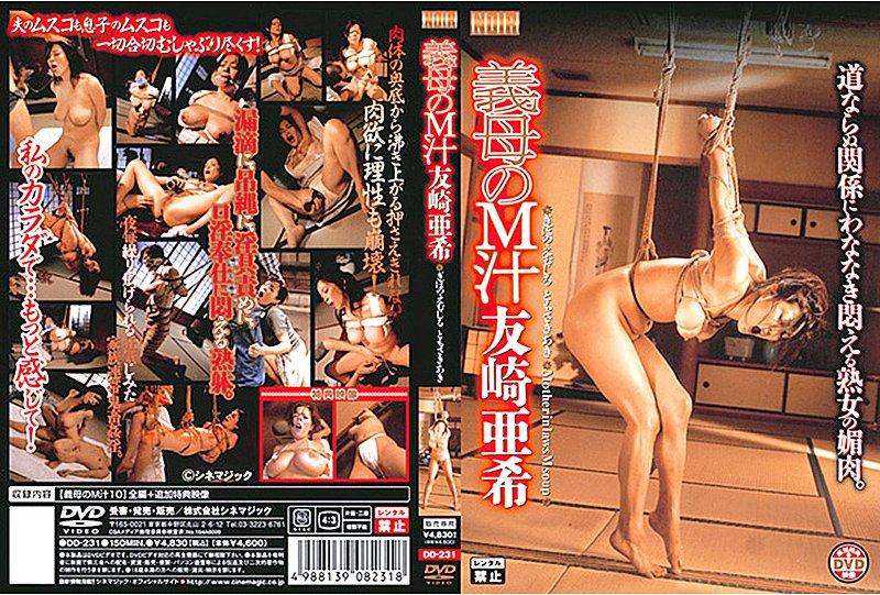 [DD-231] 義母のM汁 友崎亜希 Aki Tomosaki
