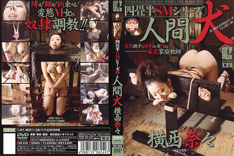 [DD-249] 四畳半SMシリーズ 人間犬 まるかつ 女教師 シネマジック Rape