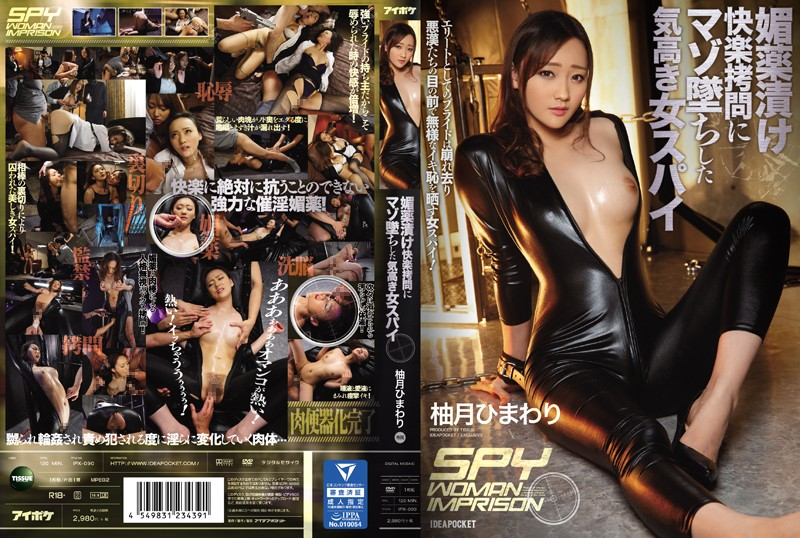 [IPX-090] 媚薬漬け快楽拷問にマゾ墜ちした気高き女スパイ ティッシュ Humiliation