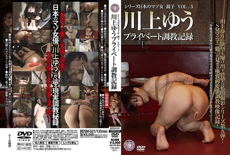 [BDSM-021] シリーズ日本のマゾ女 川上ゆうプライベート調教記録 … 大洋図書 調教浣腸