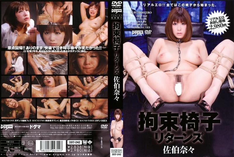 [DDT-242] 拘束椅子リターンズ Pleasure Outlet 3DDT TOHJIRO 凌辱