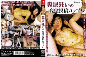 [ODV-272] 糞尿狂いの変態投稿カップル
