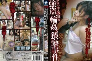 [BWSD-12] 女の不幸・全記録2 強盗、輪姦、猥褻事件。 100分 大洋図書 Costume