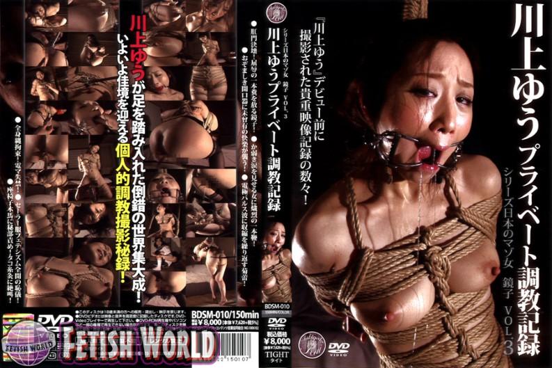 [BDSM-010] シリーズ日本のマゾ女 川上ゆうプライベート調教記録 … エンピレオ Other Exposure 凌辱