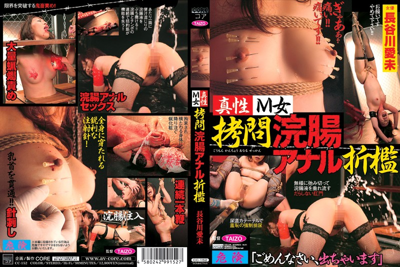[CC-152] 真性M女 拷問浣腸アナル折檻 拷問・ピアッシング Scat SM Other Anal Tied