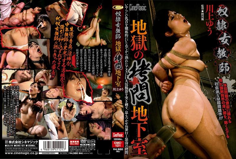 [CMC-121] 奴隷女教師 地獄の拷問地下室 川上ゆう 凌辱 Yuu Kawakami 輪姦・凌辱 調教 SM Torture Anal