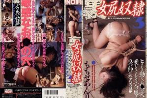 [CN-171] Hip&Back Hole Story 裏女尻奴隷 3