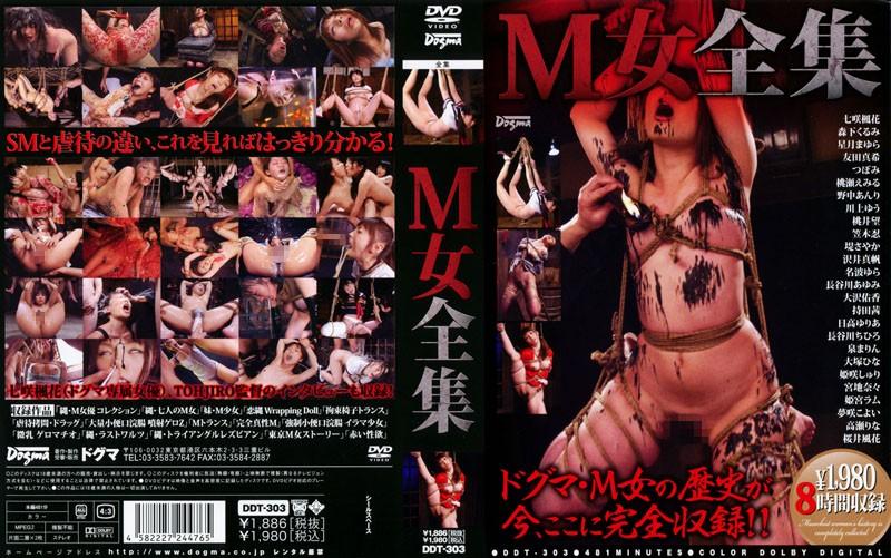 [DDT-303] M女全集 Torture Scat Omnibus