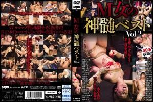 [DDT-596] M女の神髄ベストvol.2
