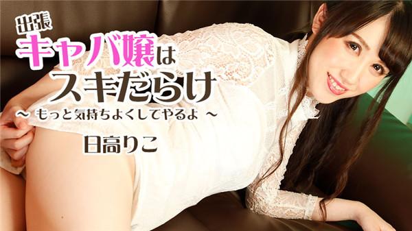 [Heyzo-1751] 出張キャバ嬢はスキだらけ~もっと気持ちよくしてやるよ~ – 日高りこ