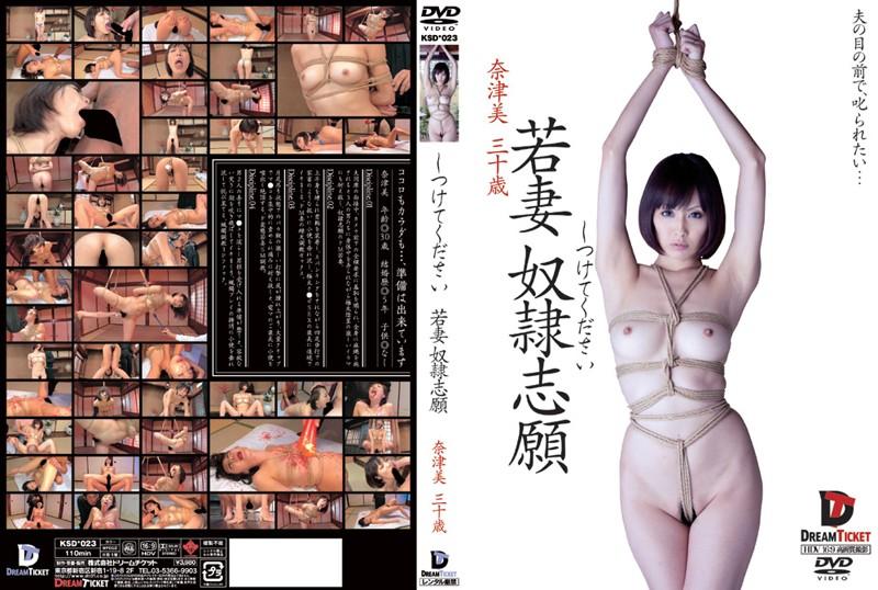 [KSD-023] しつけてください 若妻・奴隷志願 奈津美30歳