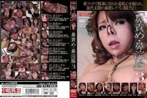 [NKD-97] 鼻責め・鼻浣腸3