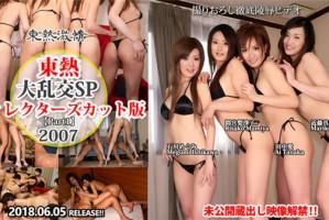 [Tokyo_Hot-n1310] 東京熱 大乱交SP2007ディレクターズカット版 part1