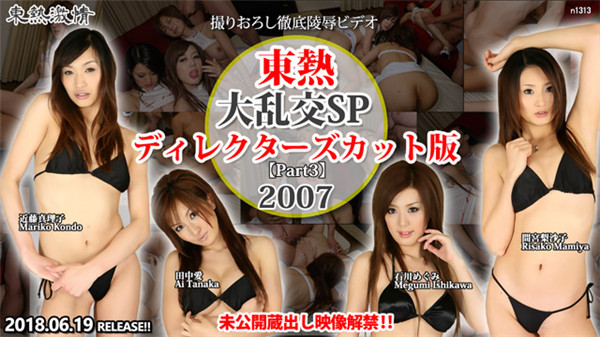 [Tokyo_Hot-n1313] 東京熱 大乱交SP2007ディレクターズカット版 part3