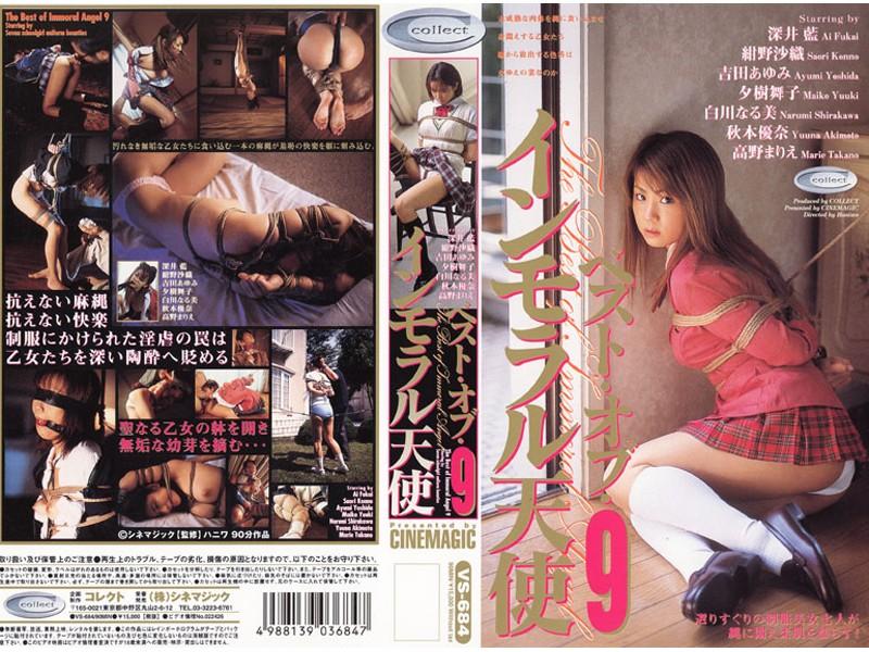 [VS-684] ベスト・オブ・インモラル天使 9