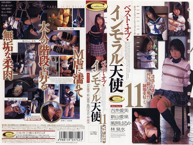 [VS-752] The Best Of Immoral Angels 11