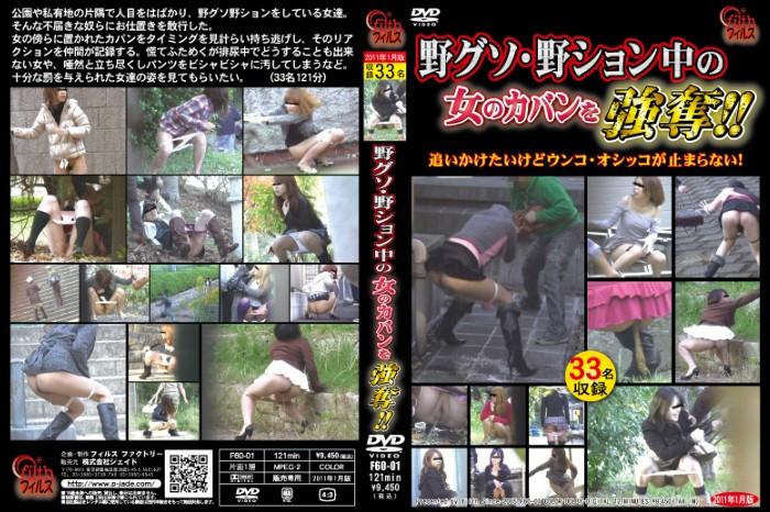 [F60-01] 野グソ・野ション中の女のカバンを強奪!! Scat 盗撮 Other Exposure Planning