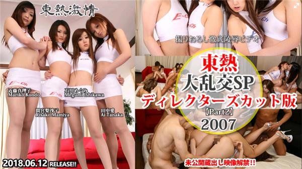 [Tokyo_Hot-n1311] 東京熱 大乱交SP2007ディレクターズカット版 part2