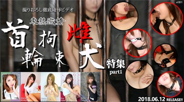 [Tokyo_Hot-n1312] 東京熱 東熱激情 首輪拘束雌犬特集 part1