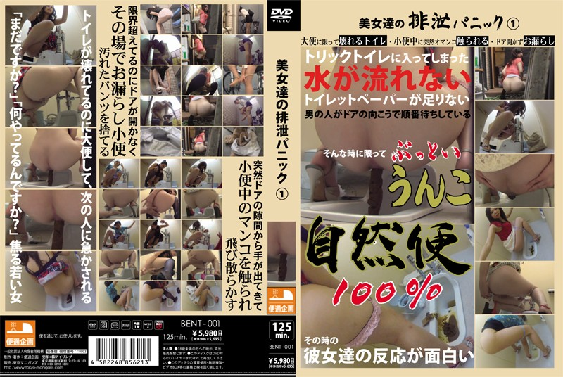 [BENT-001] 美女達の排泄パニック 1 125分 スカトロ
