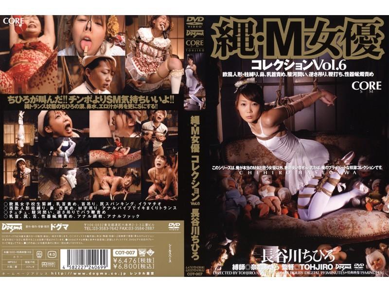 [COT-007] 縄・M女優コレクション  6 SM Tied