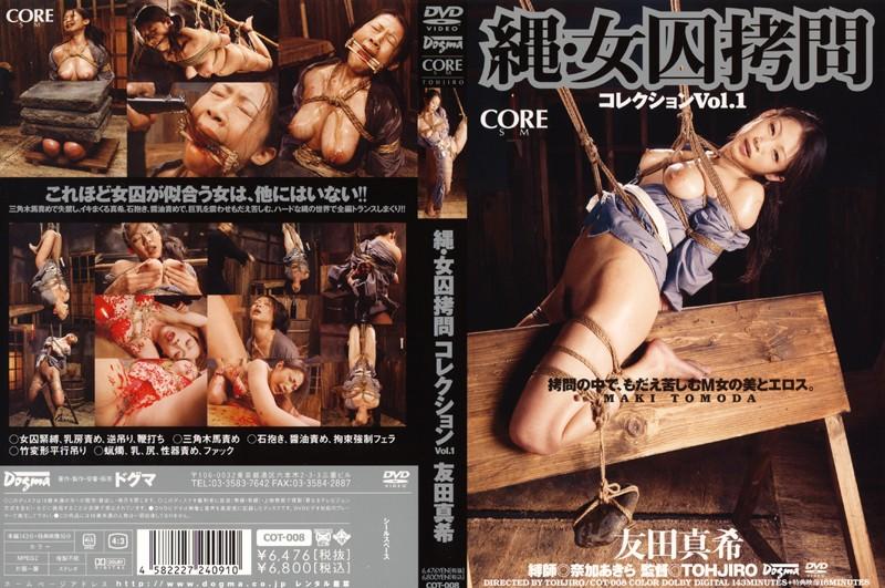 [COT-008] 縄・女囚拷問コレクション  1 Golden Showers その他SM 縛り SM Boobs