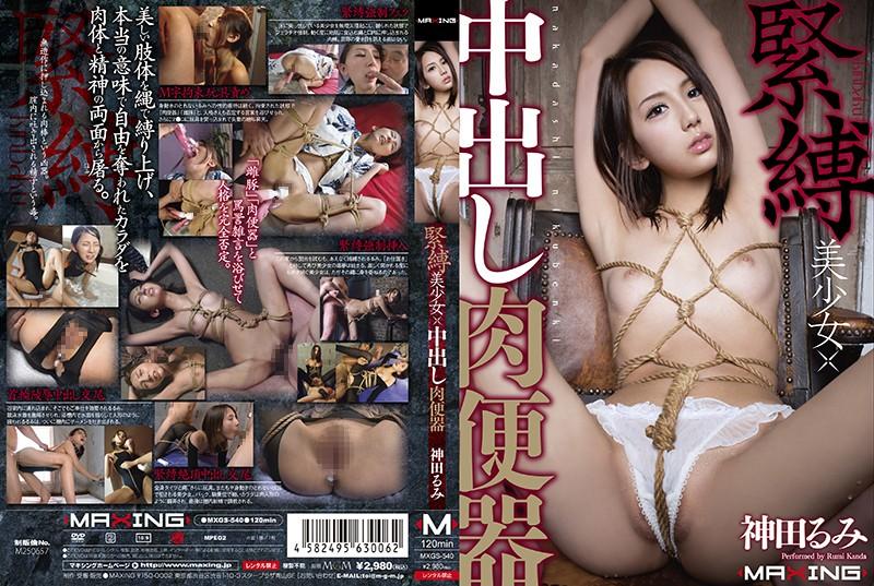 [MXGS-540] 緊縛美少女×中出し肉便器 神田るみ 監禁・拘束 120分