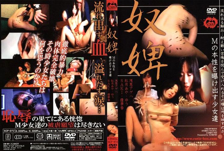 [SCP-072] 奴婢 Mの本性を曝け出す少女達 絞殺、拷問、胸ピアス針