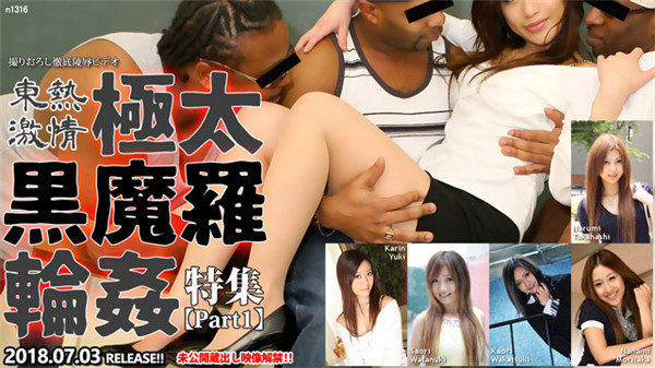 [Tokyo_Hot-n1316] 東京熱 好色妻降臨 Vol.50 : 北島玲