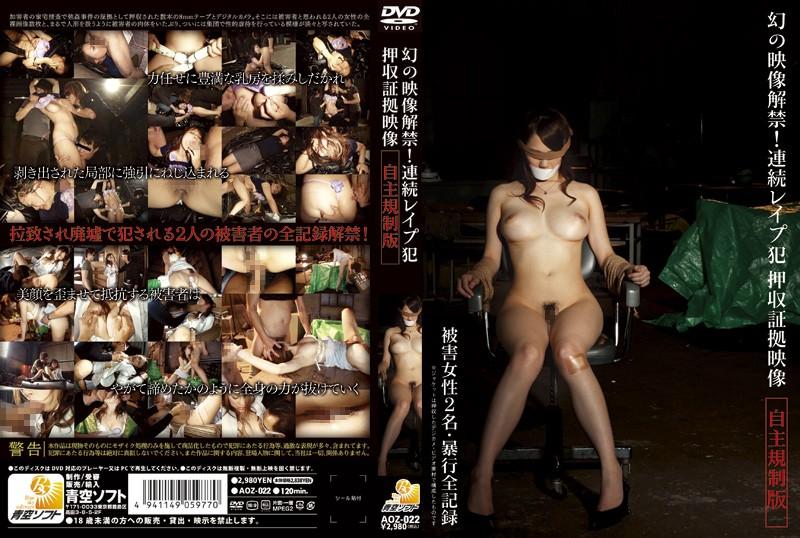 [AOZ-022] 連続レイプ犯 押収証拠映像 Humiliation