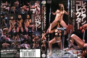 [ADV-R0053] レズビアンコレクター
