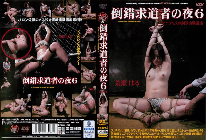 [ADVO-087] 倒錯求道者の夜 6 森田晋 Fetish フェチ