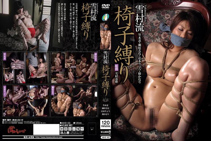 [AKHO-103] 雪村流 第三弾 椅子縛り Actress 雪村春樹