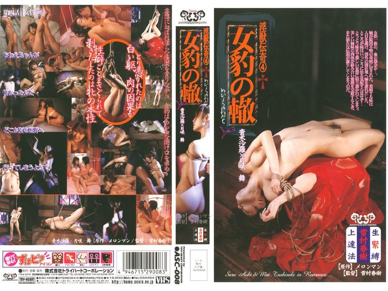 [ASC-008] 淫獣伝奇4 女豹の轍